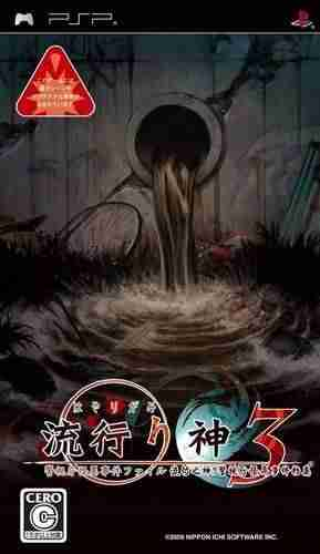 Descargar Hayarigami 3 [JAP] por Torrent